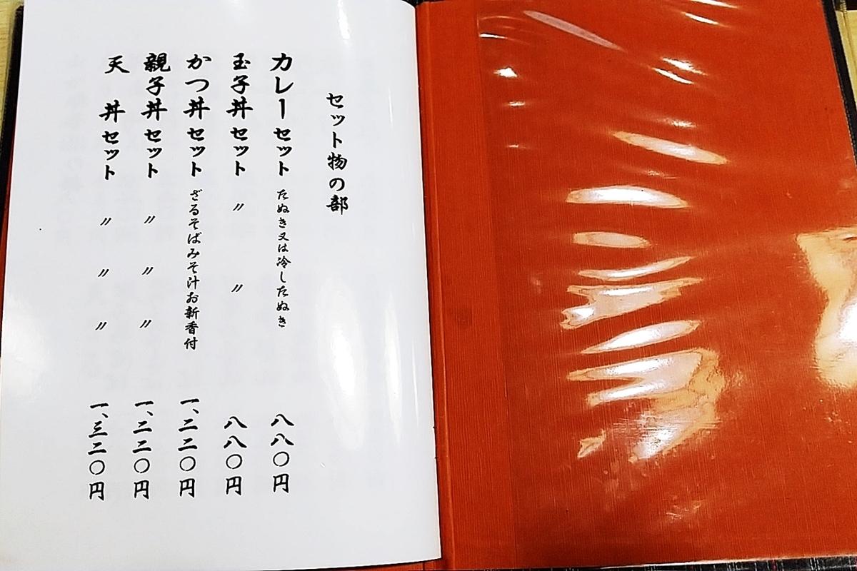 f:id:yukimura4:20210130205852j:plain