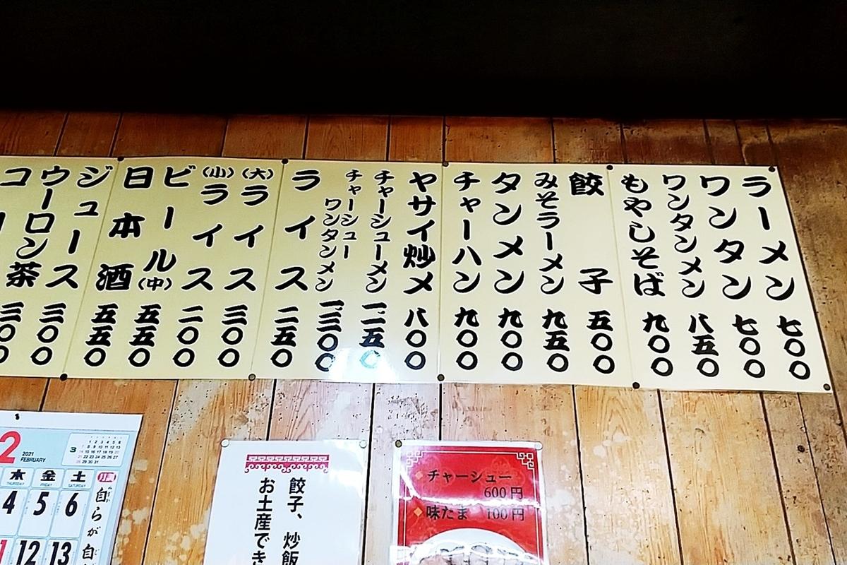 f:id:yukimura4:20210202221945j:plain