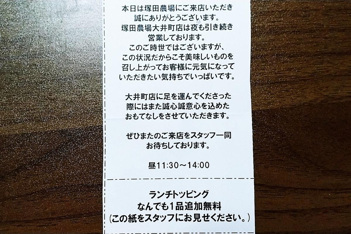 f:id:yukimura4:20210204095351j:plain