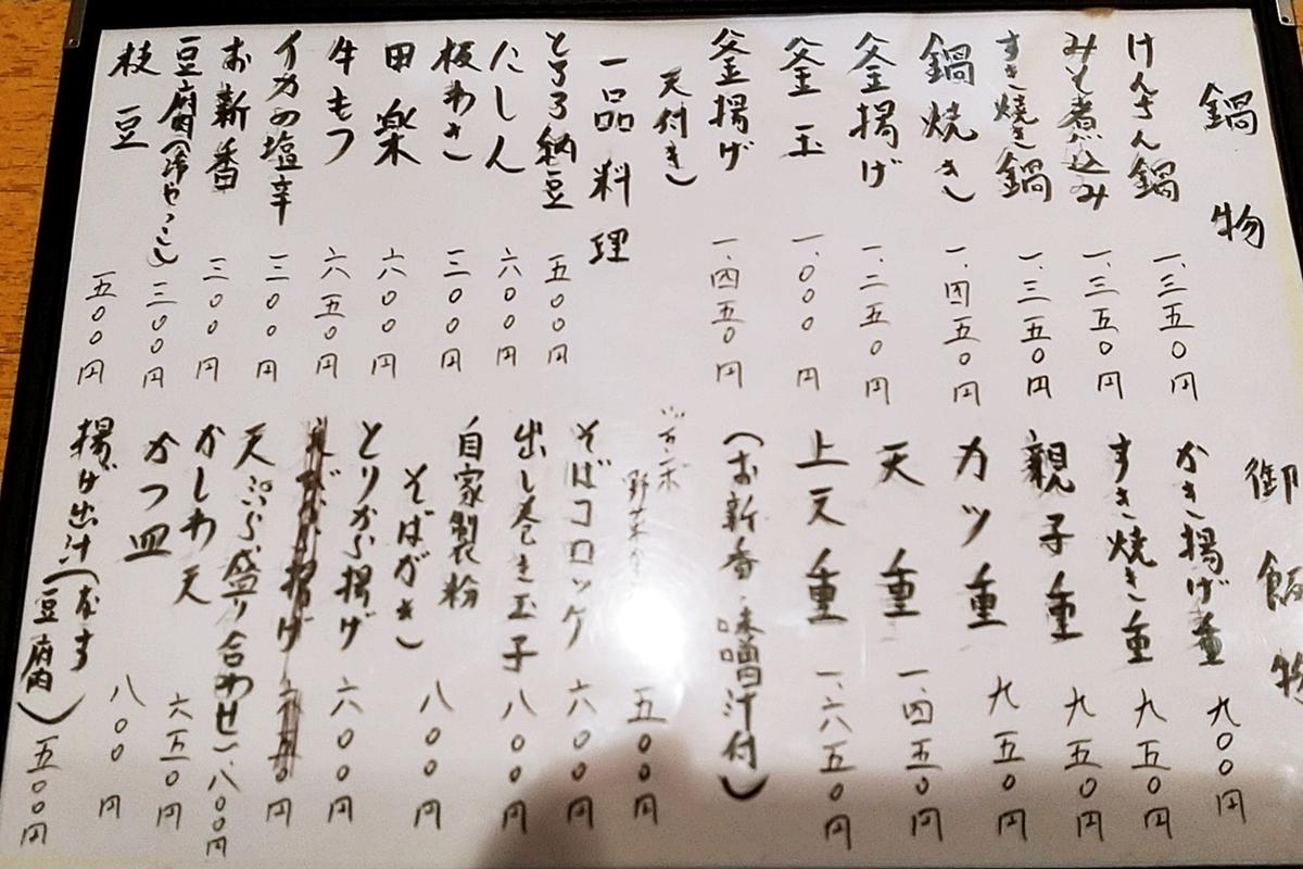 f:id:yukimura4:20210206224906j:plain