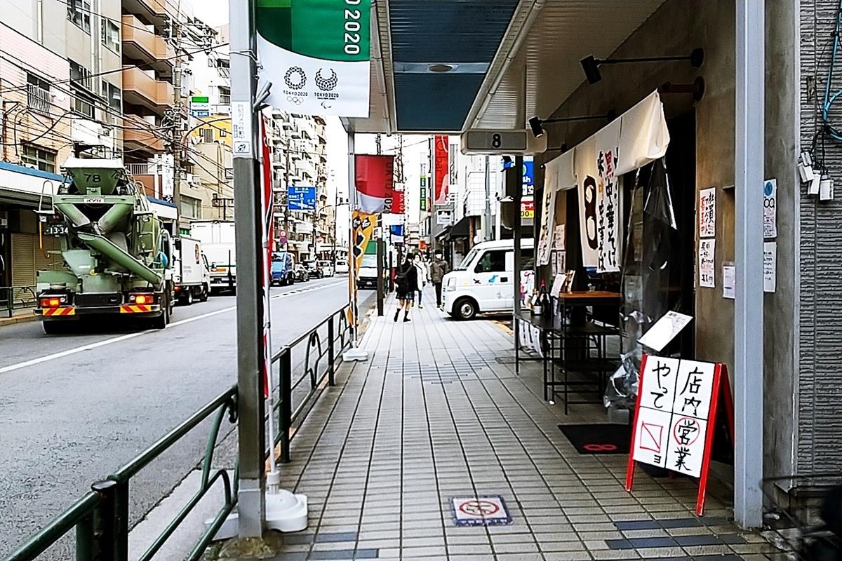 f:id:yukimura4:20210209024011j:plain