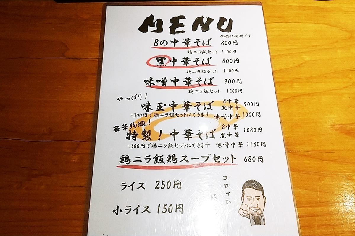 f:id:yukimura4:20210209024026j:plain