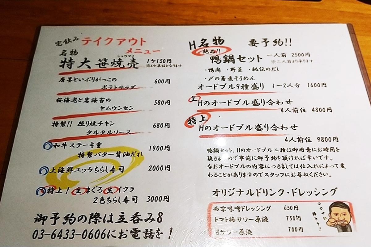 f:id:yukimura4:20210209024031j:plain