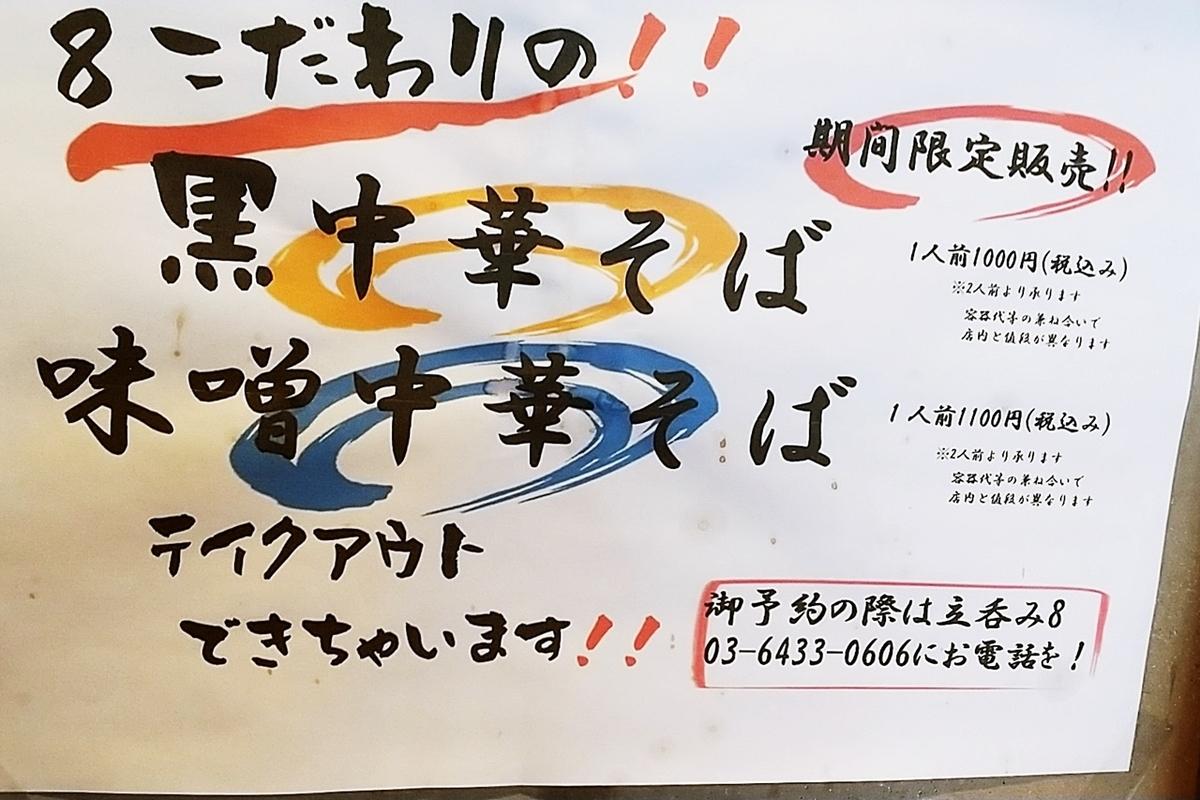 f:id:yukimura4:20210209024035j:plain