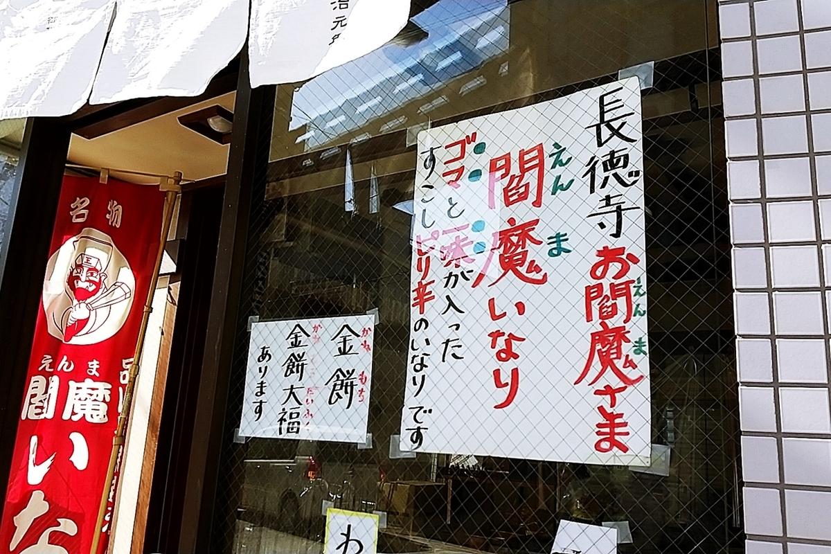 f:id:yukimura4:20210211181233j:plain