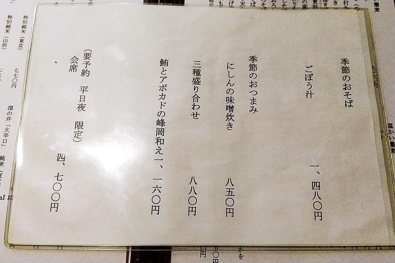 f:id:yukimura4:20210301205615j:plain