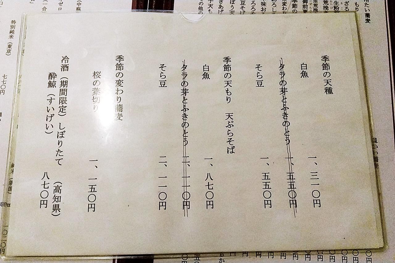 f:id:yukimura4:20210301205621j:plain