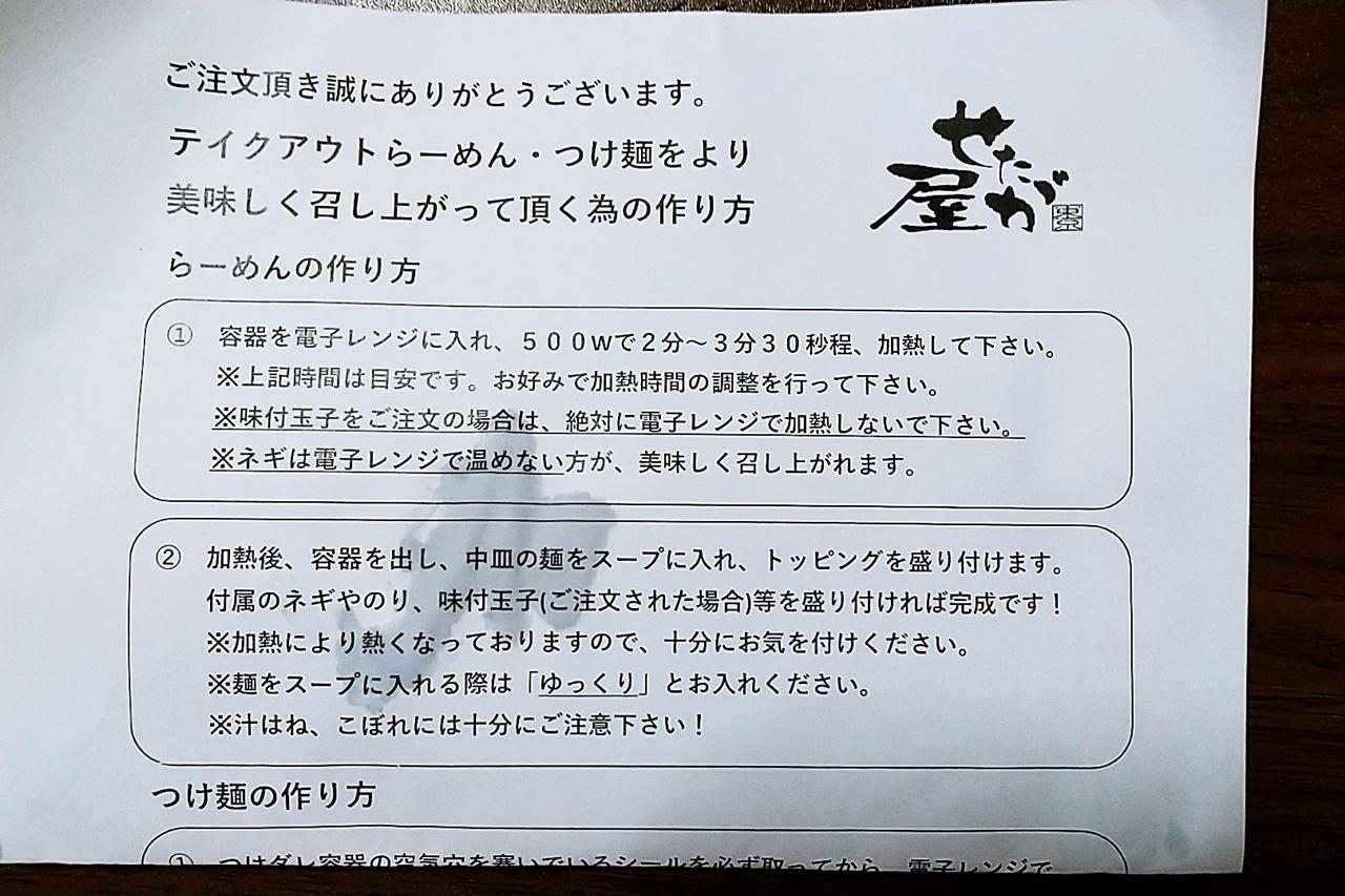 f:id:yukimura4:20210305203439j:plain