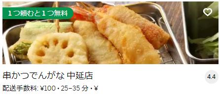 f:id:yukimura4:20210307215641p:plain