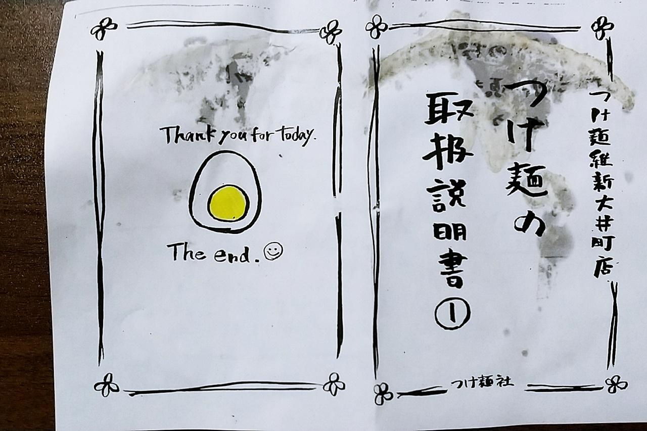 f:id:yukimura4:20210317072541j:plain
