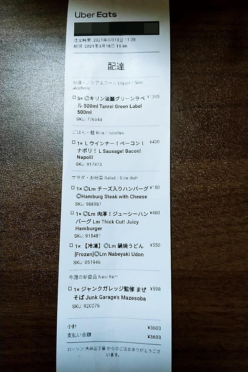 f:id:yukimura4:20210318130826j:plain
