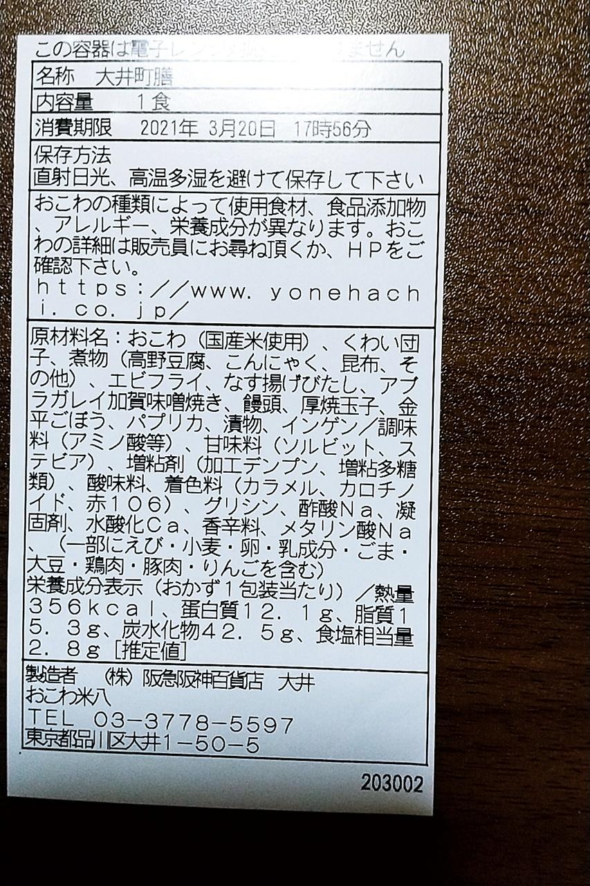f:id:yukimura4:20210320193102j:plain