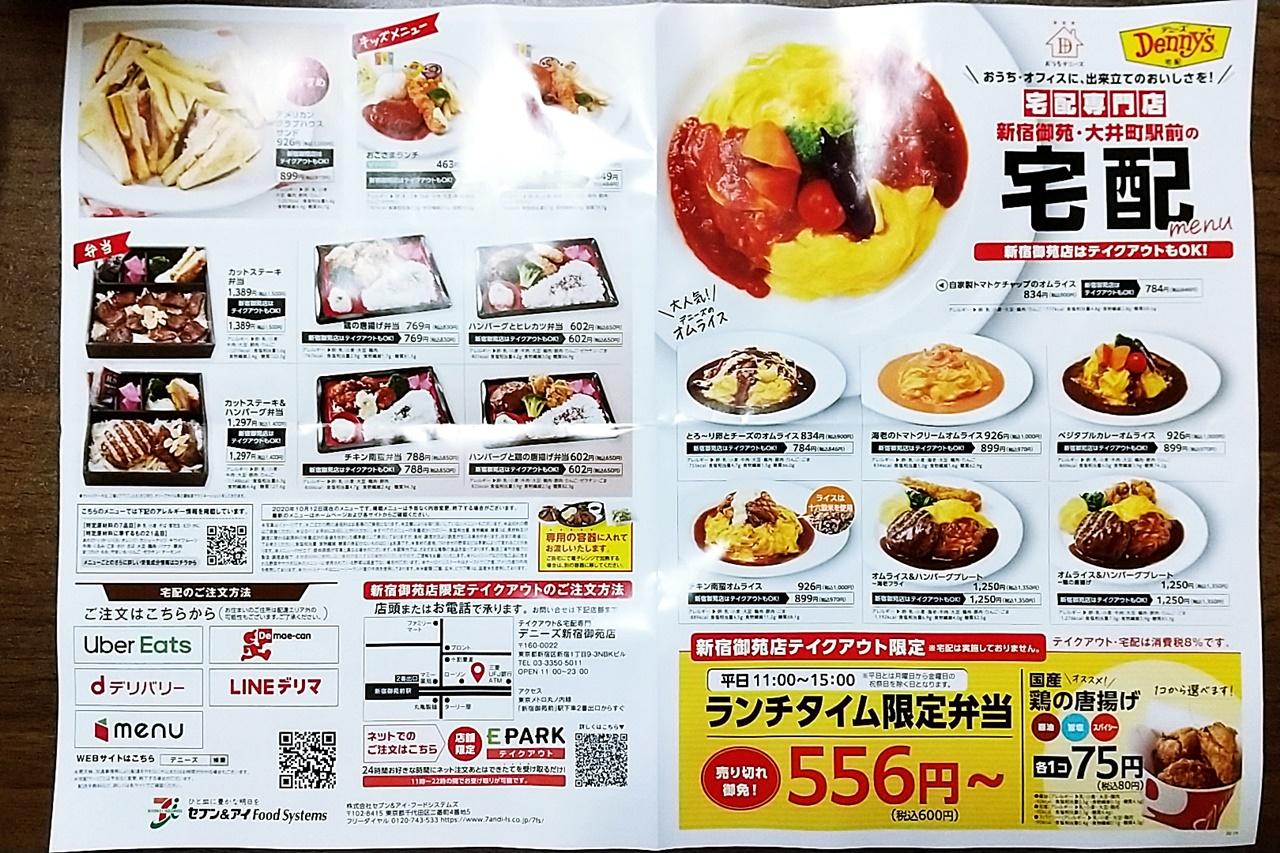 f:id:yukimura4:20210329223937j:plain
