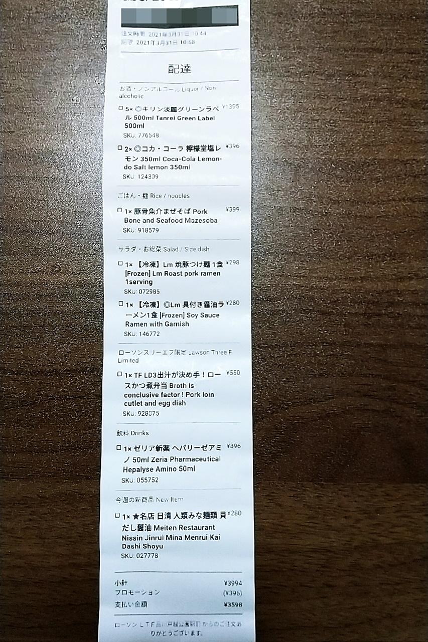 f:id:yukimura4:20210331130702j:plain