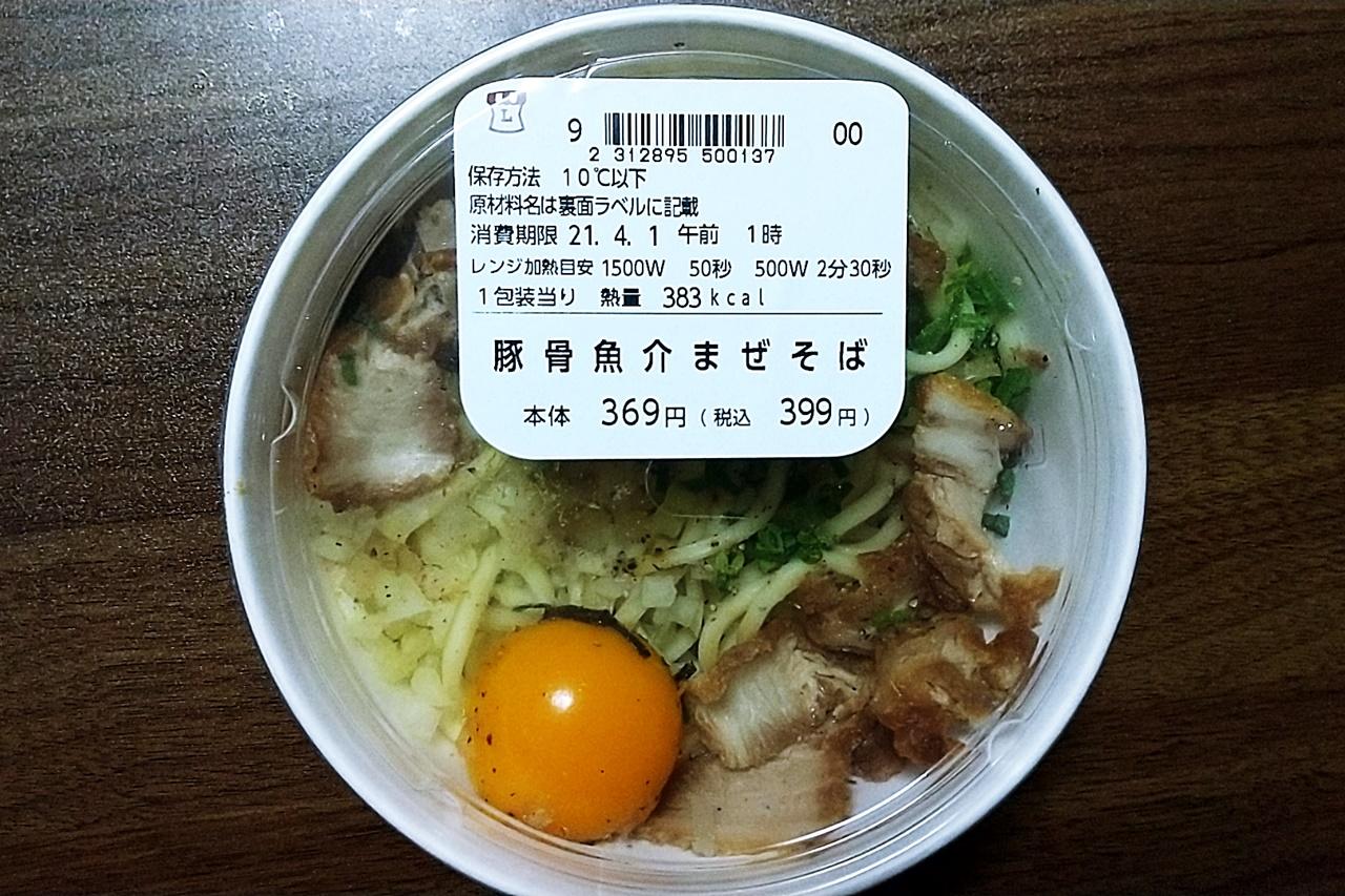 f:id:yukimura4:20210401084804j:plain