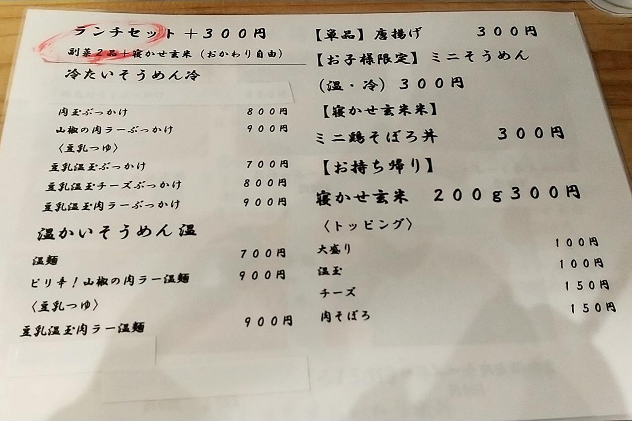 f:id:yukimura4:20210402081041j:plain