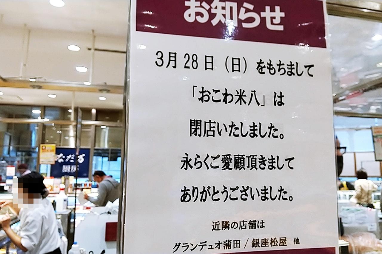 f:id:yukimura4:20210405155536j:plain