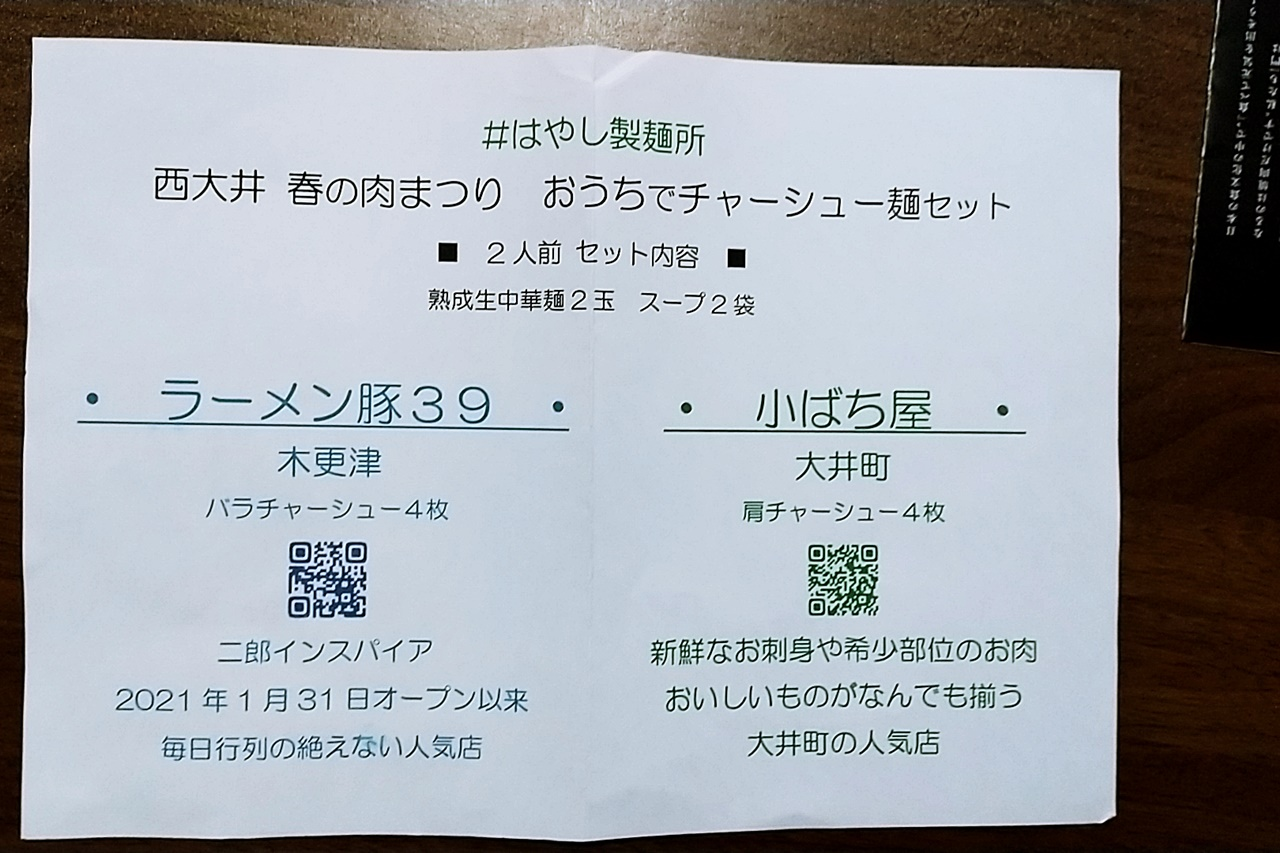 f:id:yukimura4:20210406085617j:plain
