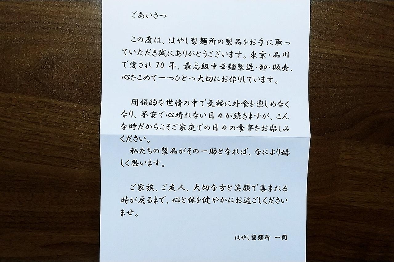 f:id:yukimura4:20210406085627j:plain