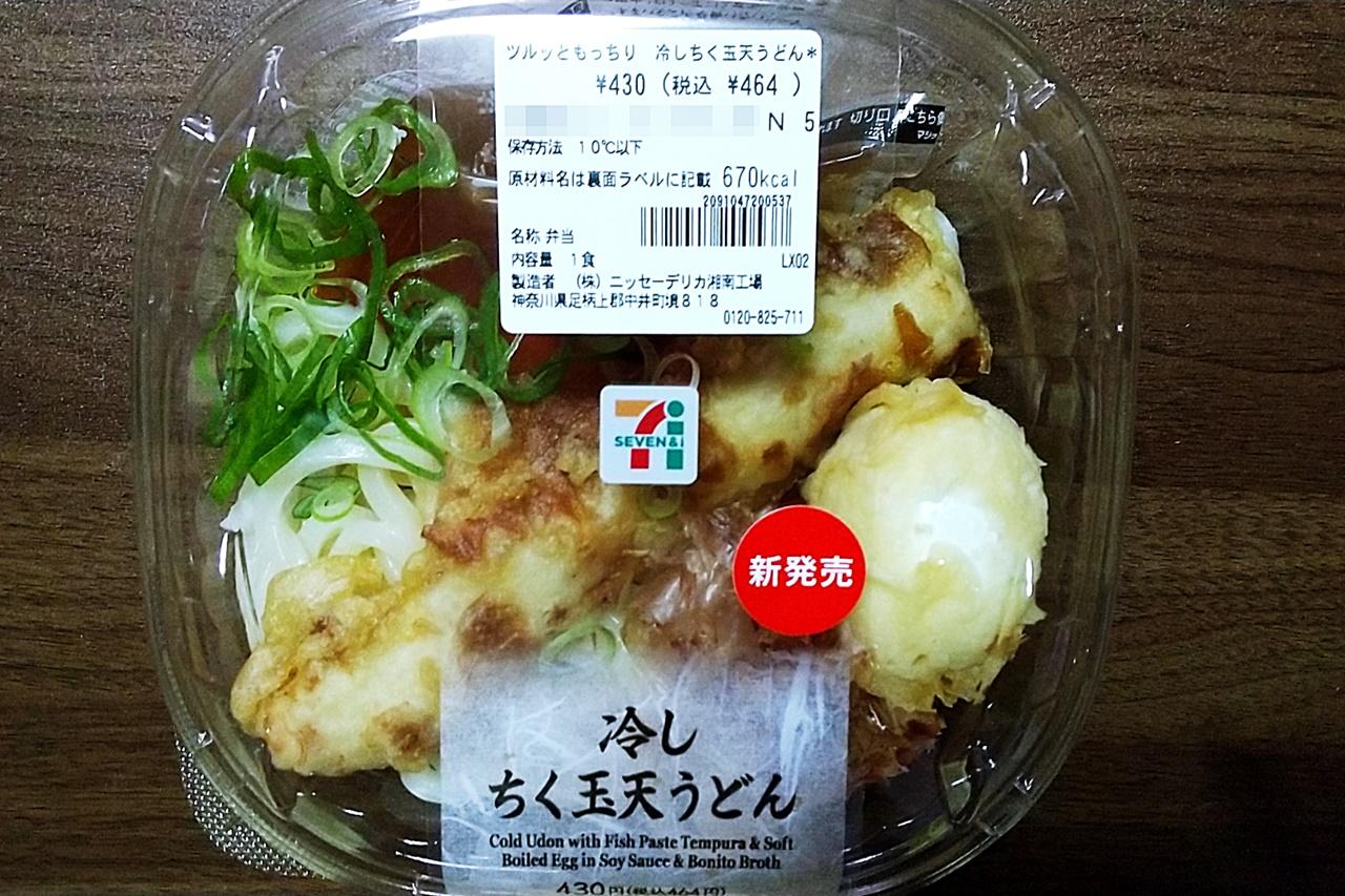 f:id:yukimura4:20210412074848j:plain