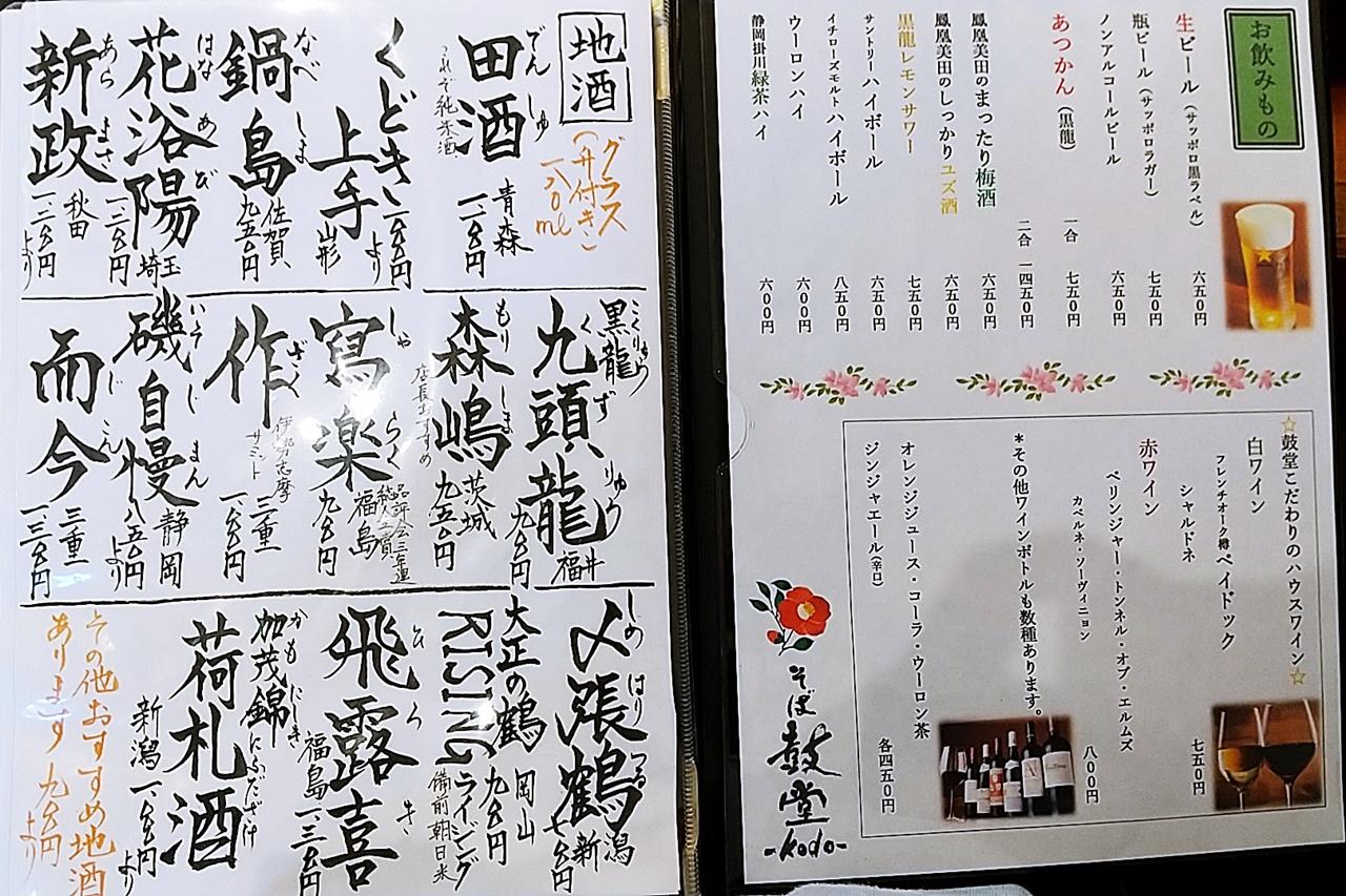 f:id:yukimura4:20210418143701j:plain