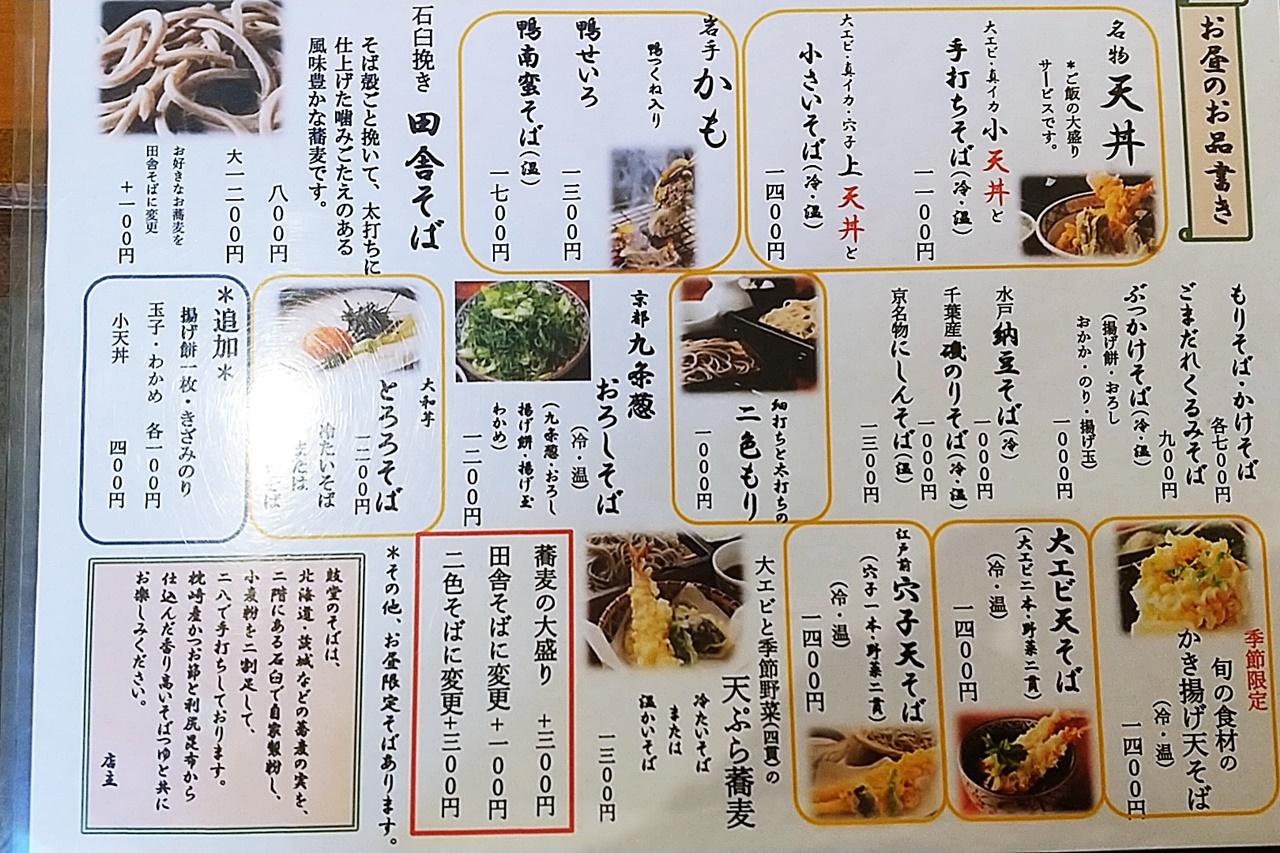 f:id:yukimura4:20210418143812j:plain