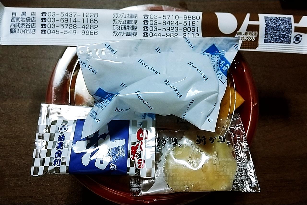 f:id:yukimura4:20210420085300j:plain