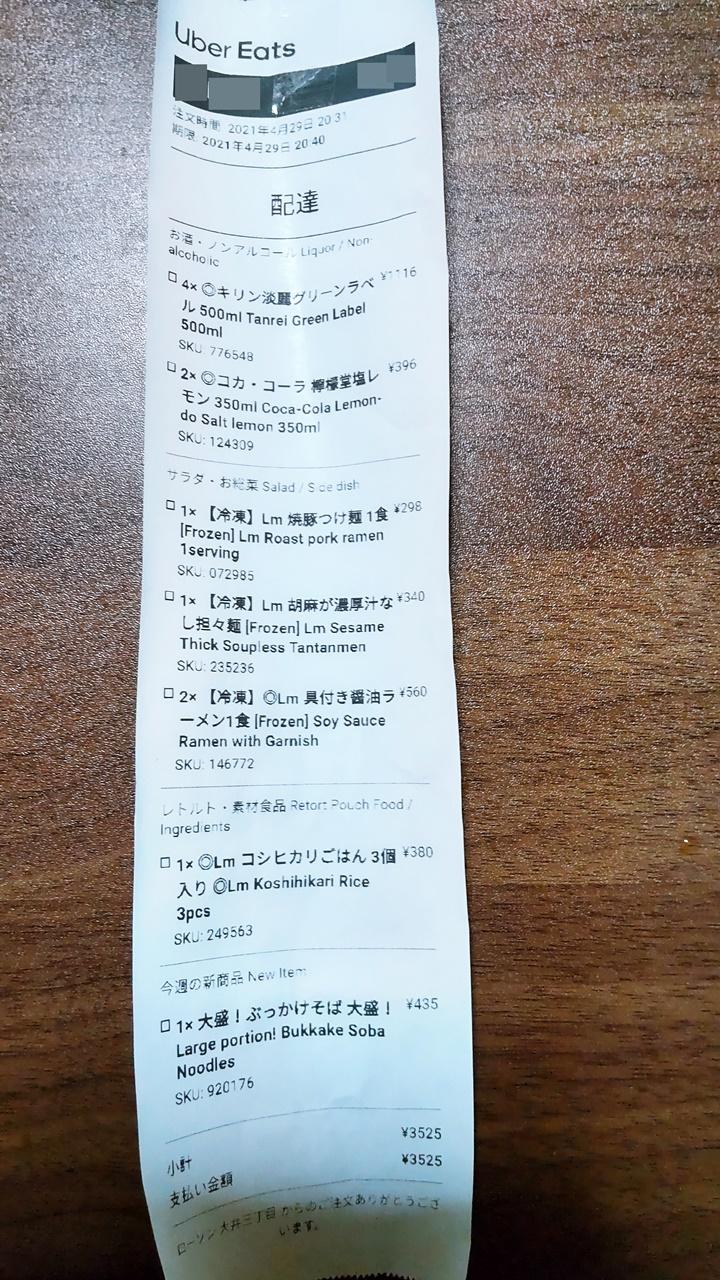f:id:yukimura4:20210430083455j:plain