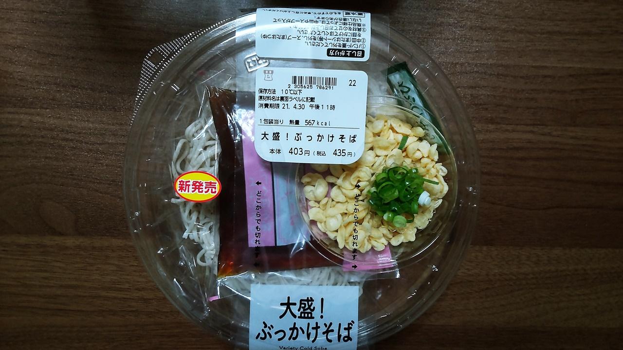 f:id:yukimura4:20210430083511j:plain