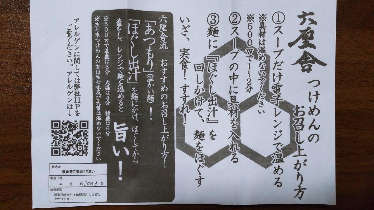 f:id:yukimura4:20210504191212j:plain