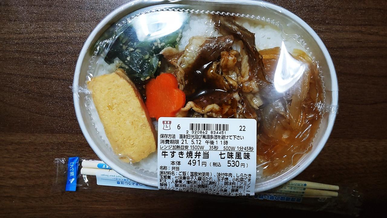 f:id:yukimura4:20210512125751j:plain