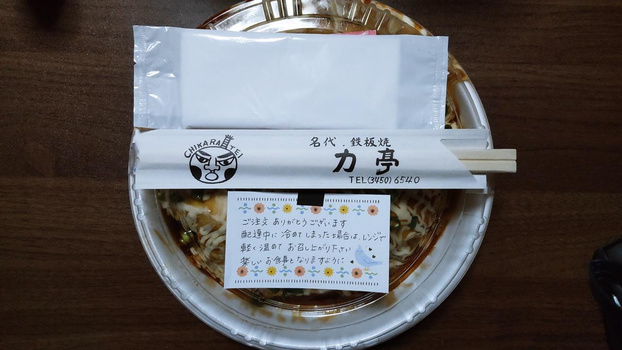 f:id:yukimura4:20210513085146j:plain
