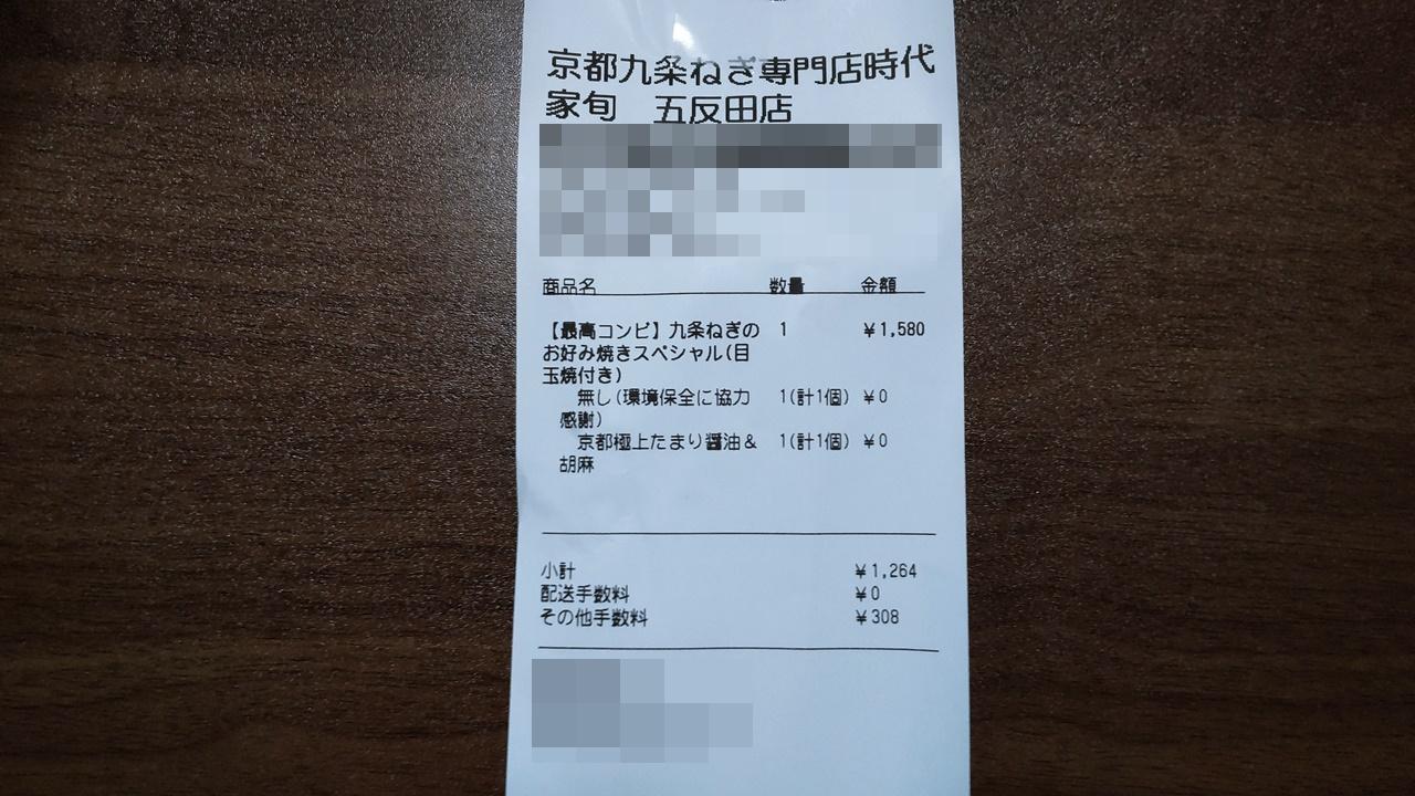 f:id:yukimura4:20210602115737j:plain