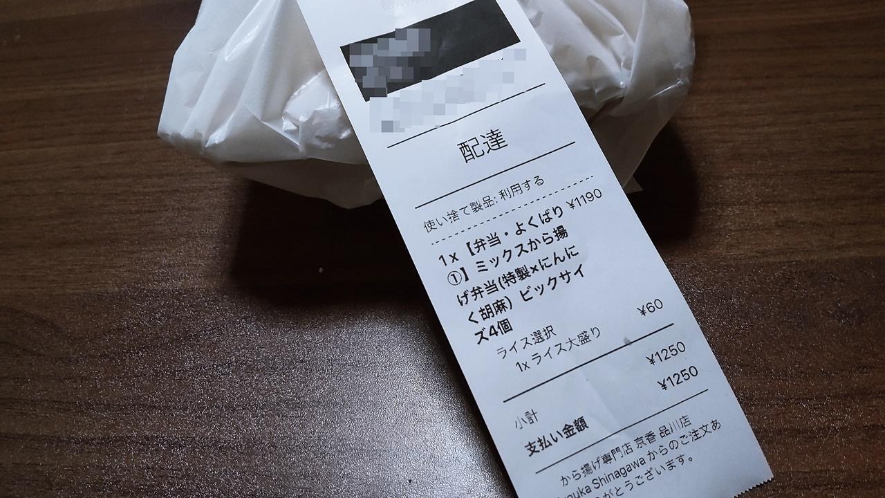 f:id:yukimura4:20210610210930j:plain