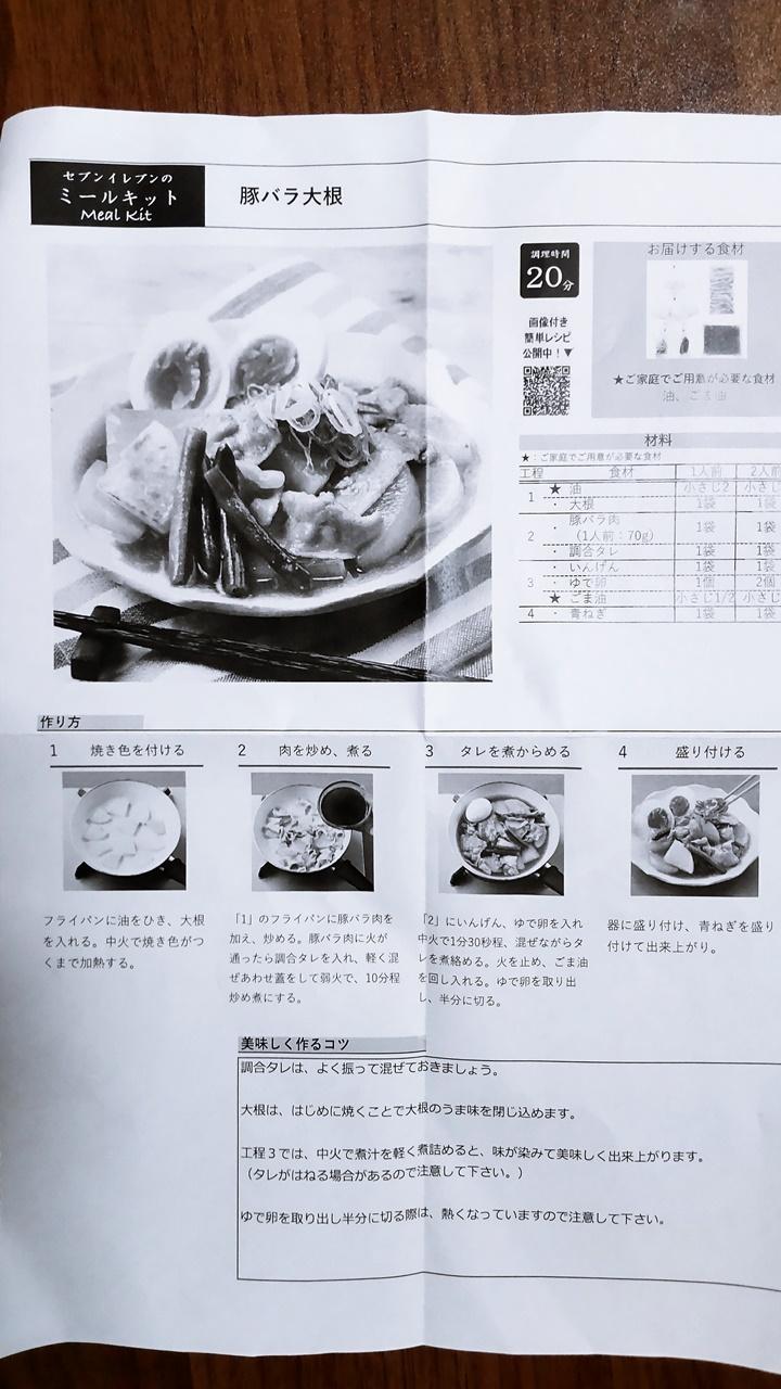 f:id:yukimura4:20210616060943j:plain