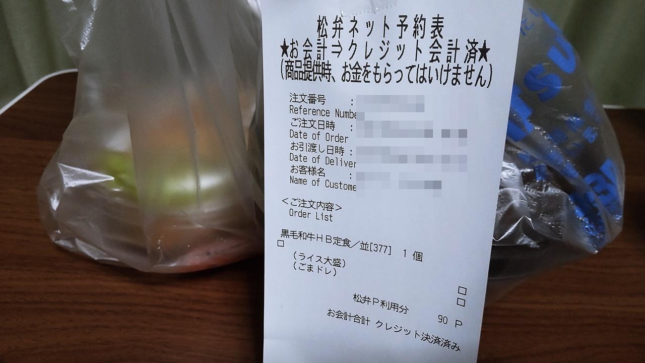 f:id:yukimura4:20210622065012j:plain