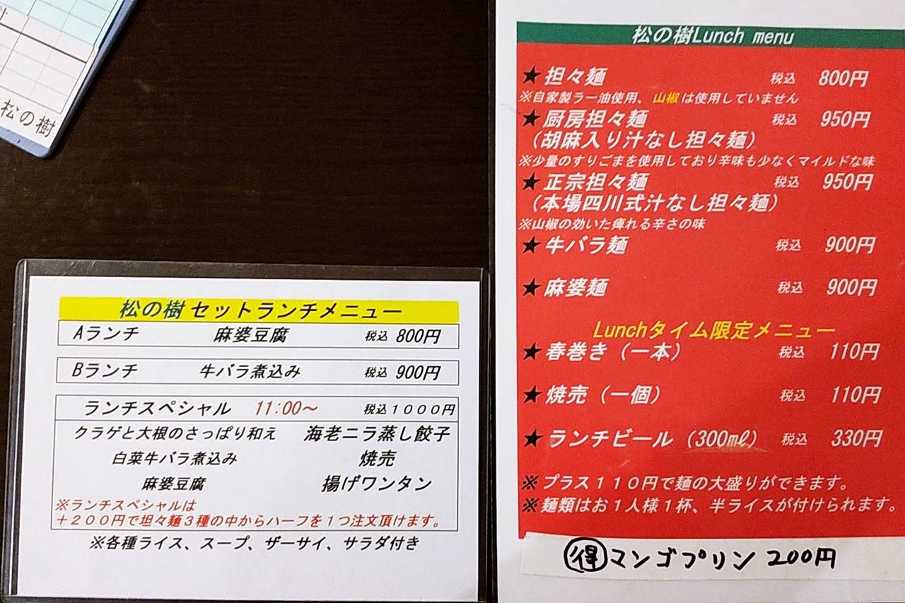 f:id:yukimura4:20210623193257j:plain