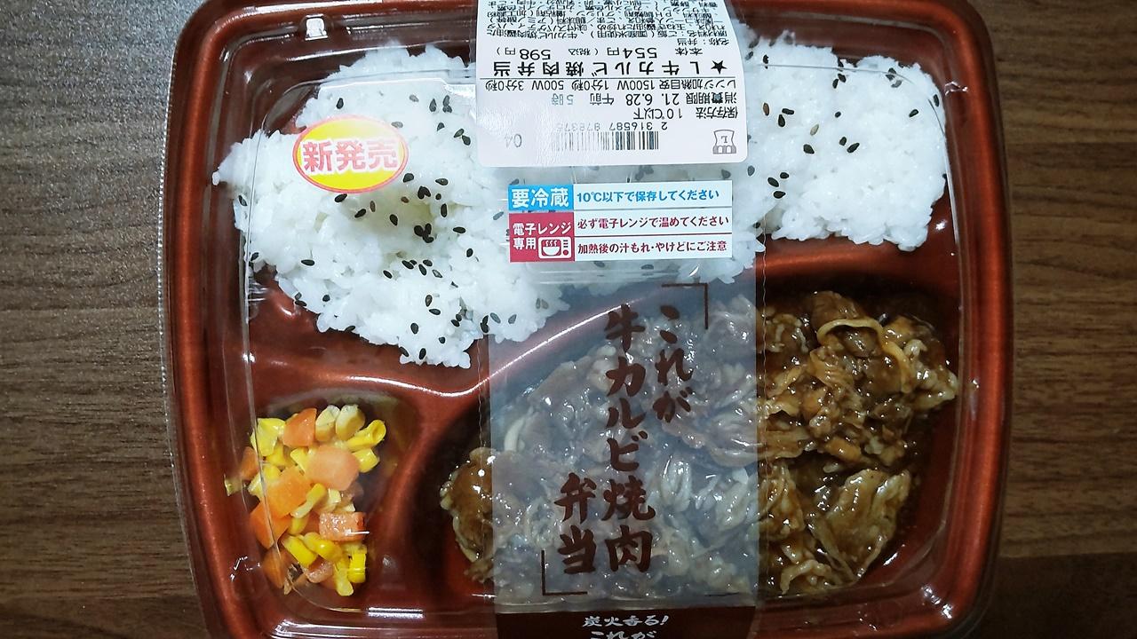 f:id:yukimura4:20210628190954j:plain