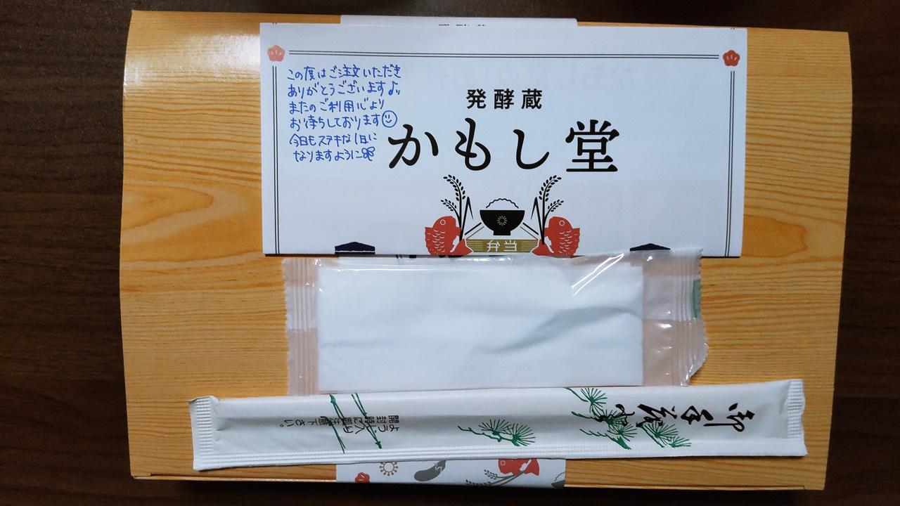 f:id:yukimura4:20210706083730j:plain
