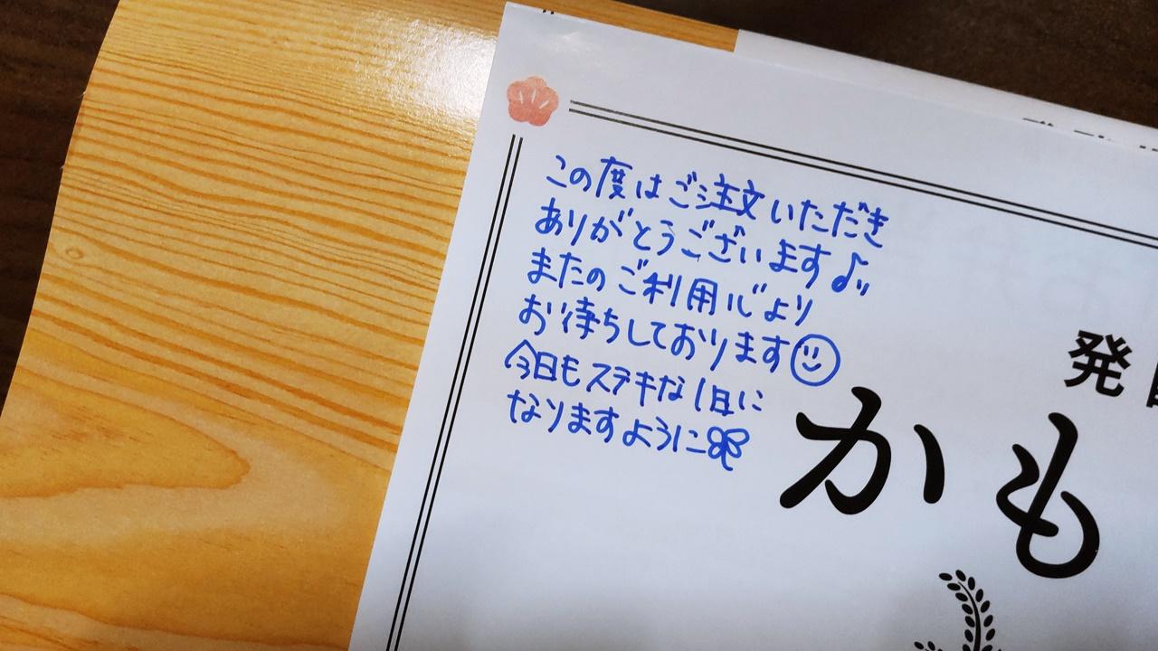f:id:yukimura4:20210706083734j:plain