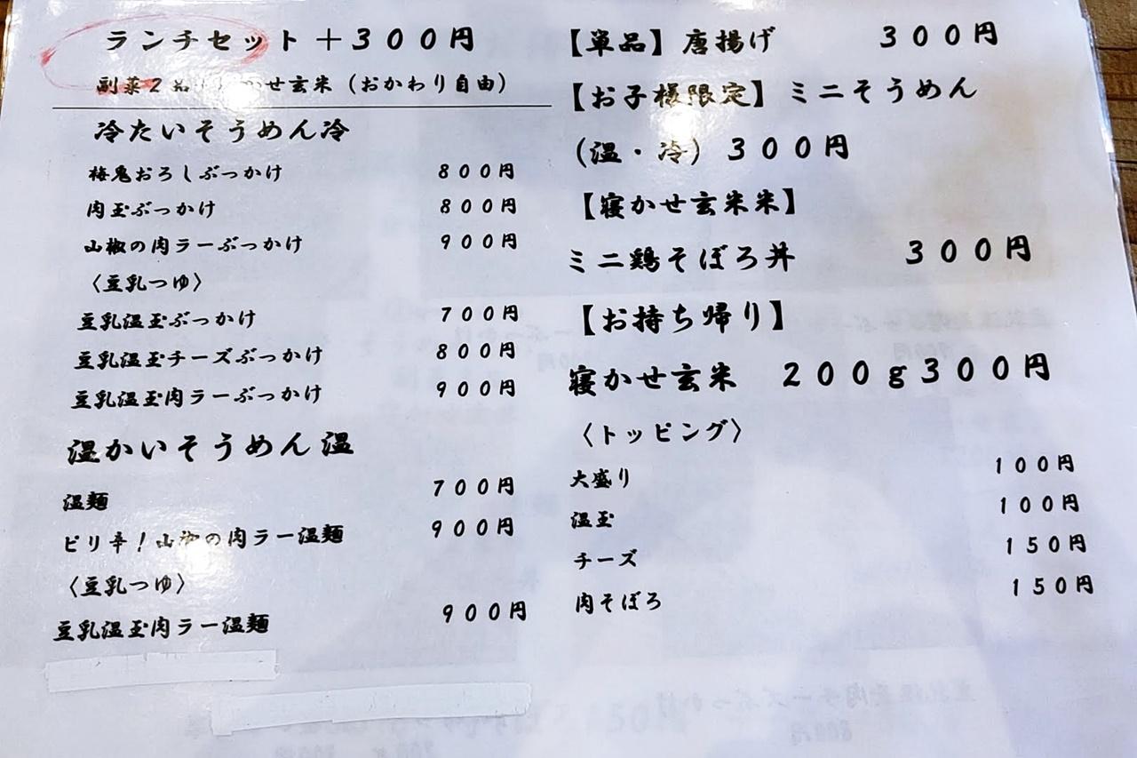 f:id:yukimura4:20210707233329j:plain