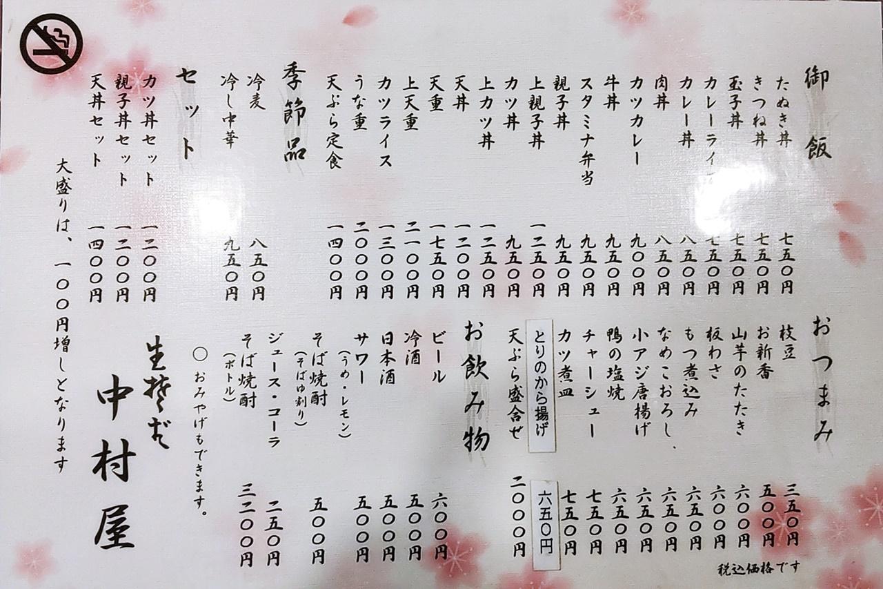 f:id:yukimura4:20210710200257j:plain