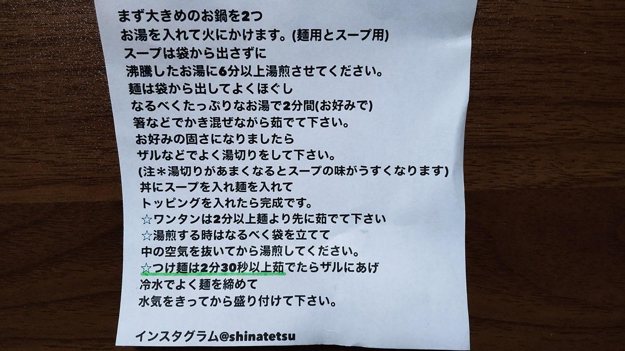 f:id:yukimura4:20210724180342j:plain