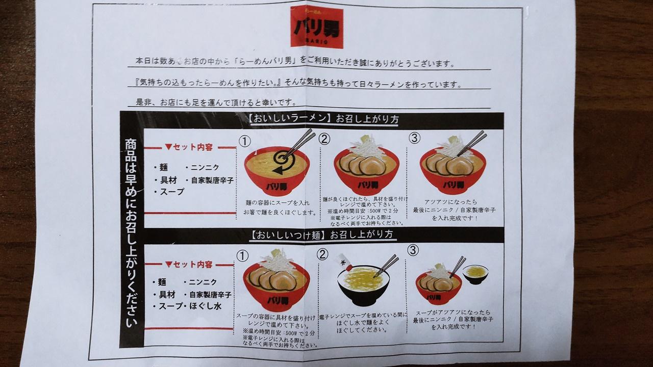 f:id:yukimura4:20210809180621j:plain