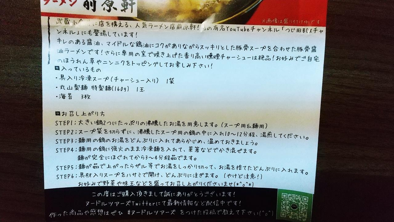 f:id:yukimura4:20210812113831j:plain