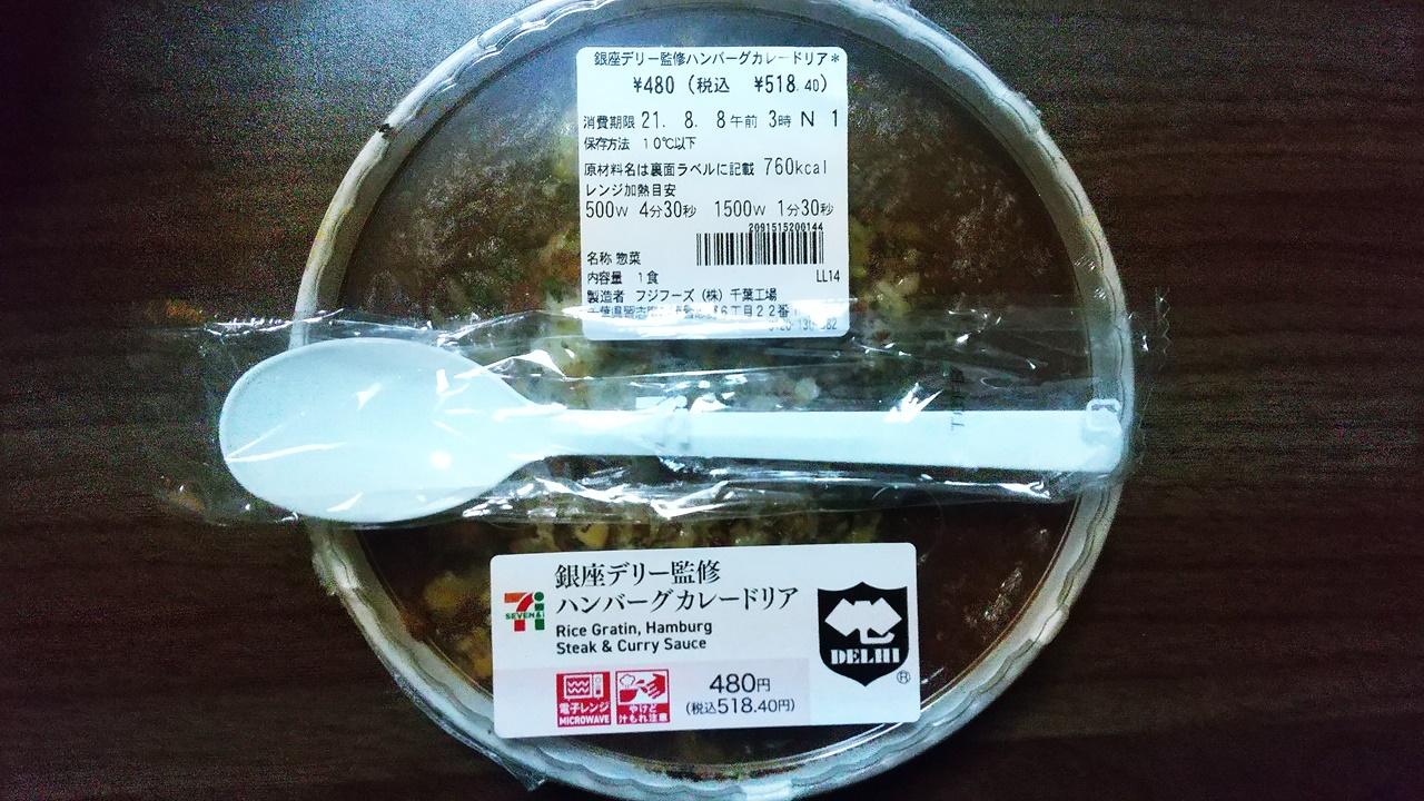 f:id:yukimura4:20210813074636j:plain