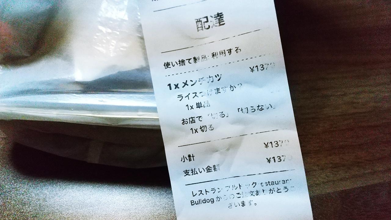 f:id:yukimura4:20210814205847j:plain