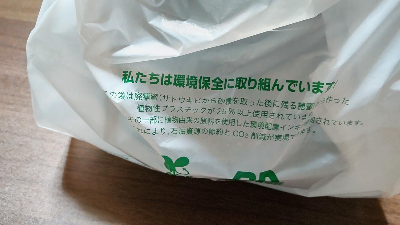 f:id:yukimura4:20210815145700j:plain