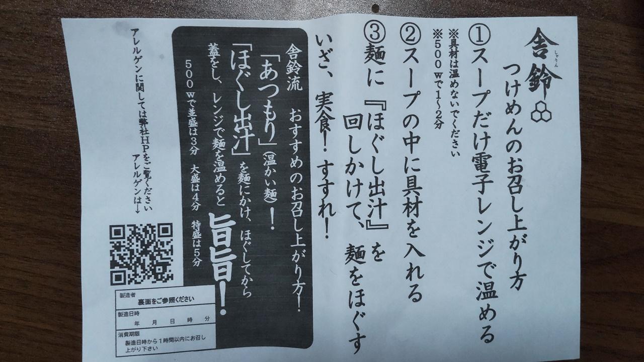 f:id:yukimura4:20210815145710j:plain
