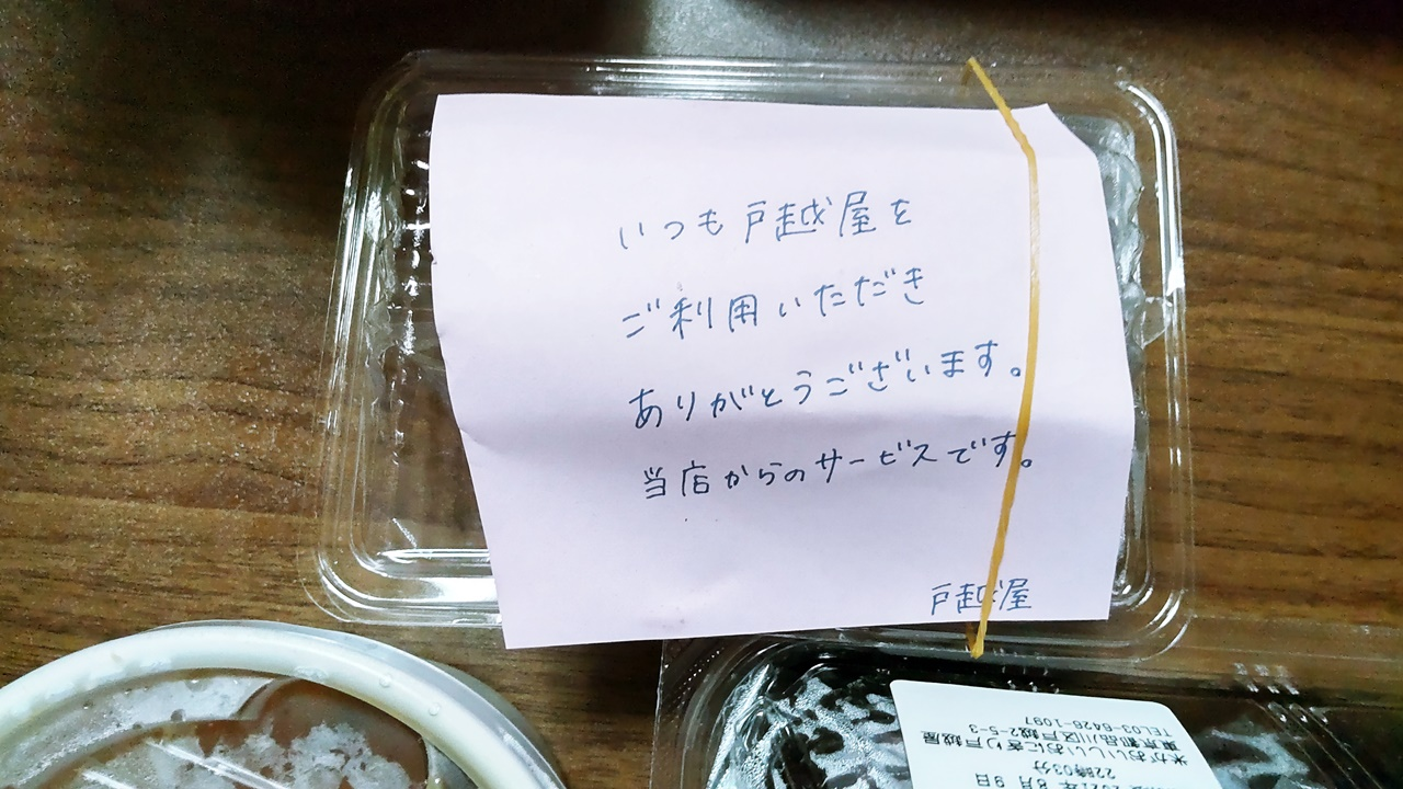 f:id:yukimura4:20210821175748j:plain